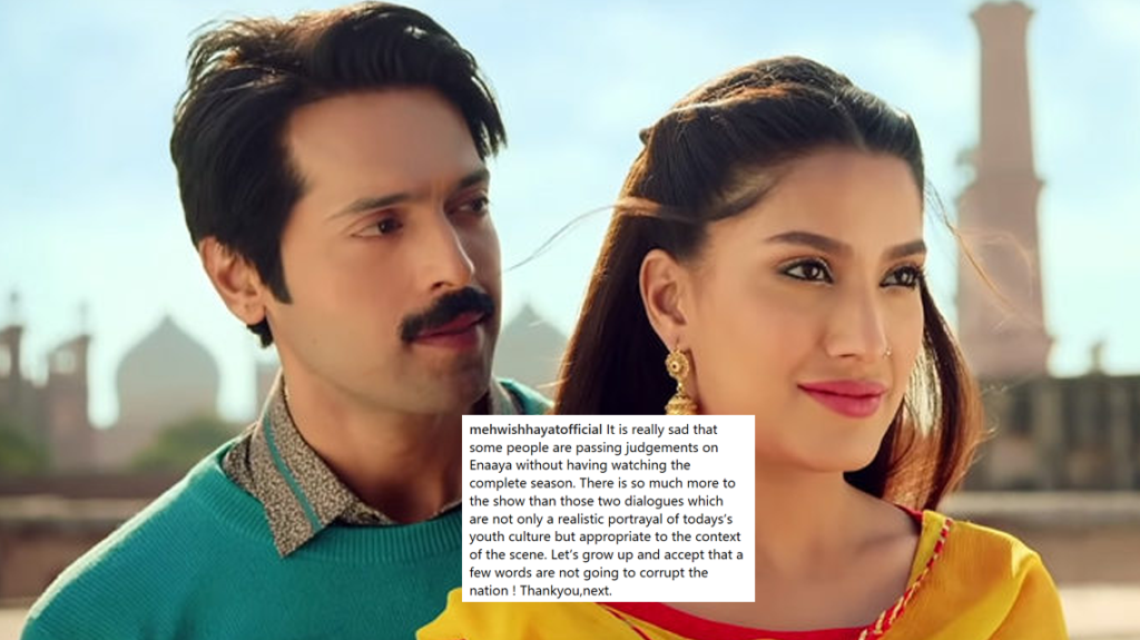 Mehwish Hayat just responded to a tweet that Fahad Mustafa made