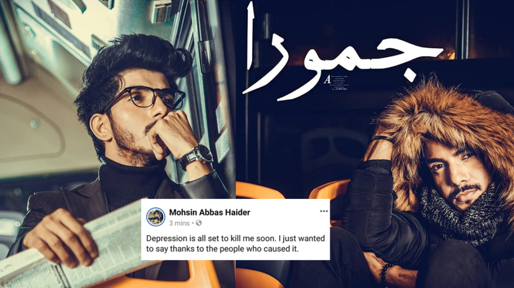 Mohsin Abbas Haider opens up about his depression
